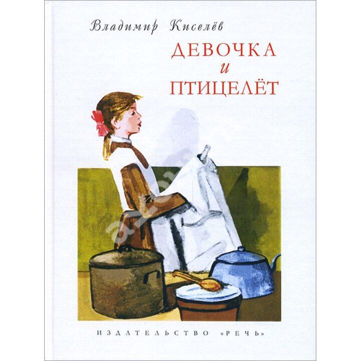 Девочка и птицелет - Владимир Киселев (978-5-9268-1928-8)