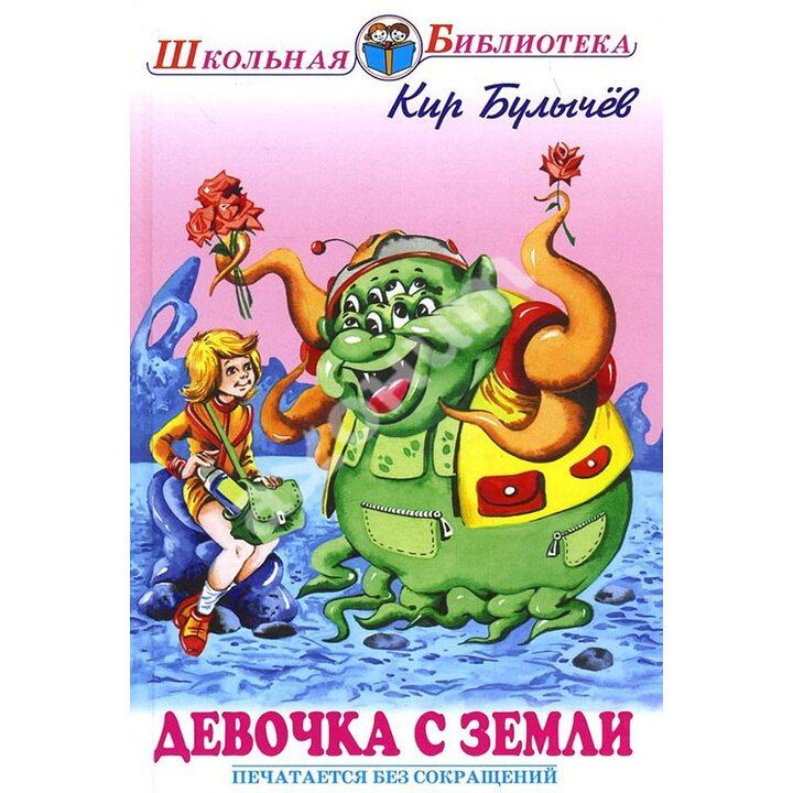 Девочка с земли - Кир Булычев (978-5-906775-01-6)