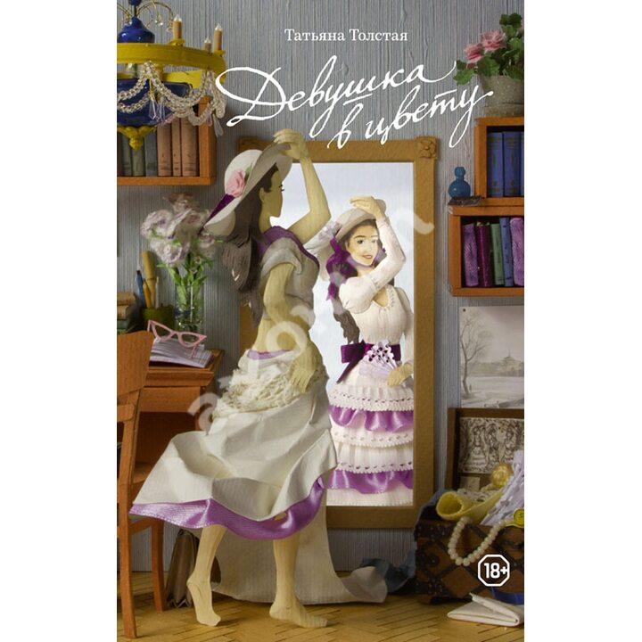 Девушка в цвету - Татьяна Толстая (978-5-17-086711-0)