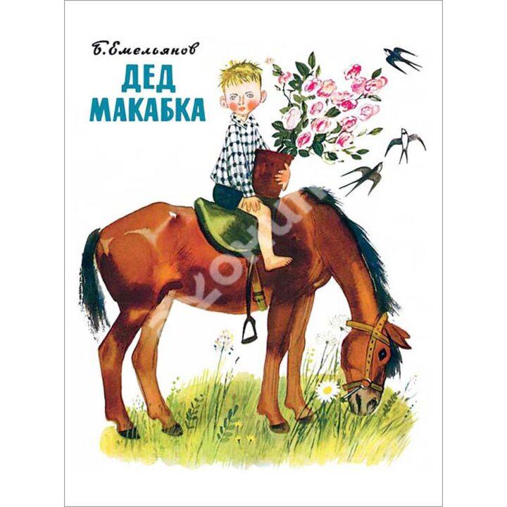 Дед Макабка - Борис Емельянов (978-5-9268-1861-8)