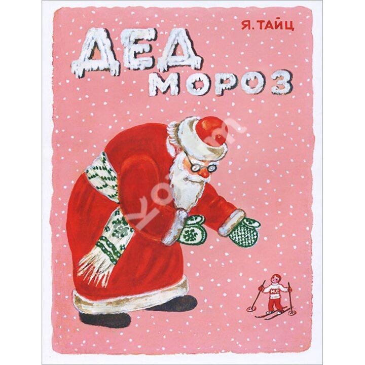 Дед Мороз - Яков Тайц (978-5-00041-105-6)