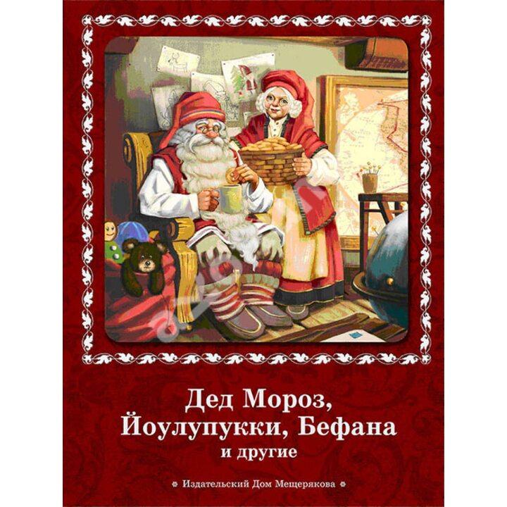 Дед Мороз, Йоулупукки, Бефана и другие - (978-5-91045-660-4)