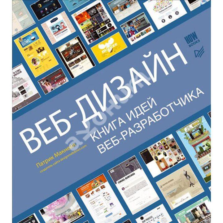 Веб-дизайн. Книга идей веб-разработчика - Патрик Макнейл (978-5-496-00705-4)