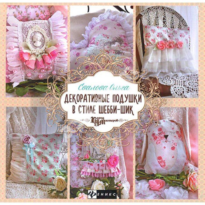 Декоративные подушки в стиле шебби-шик - Ольга Свалова (978-5-222-24800-3)