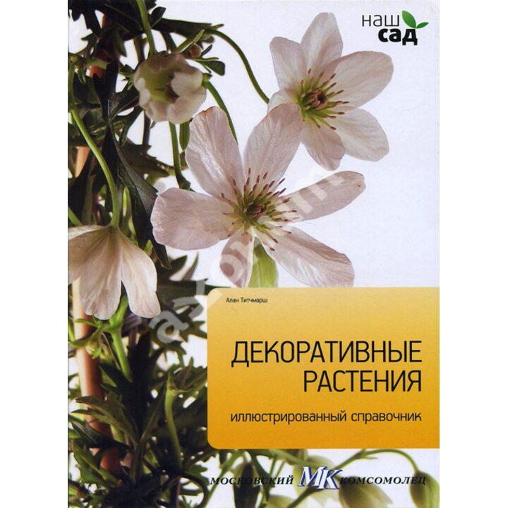 Декоративные растения. Иллюстрированный справочник - Алан Титчмарш (978-5-4357-0008-4)