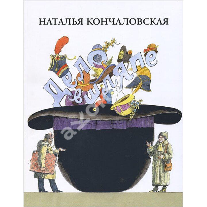 Дело в шляпе - Наталья Кончаловская (978-5-00041-114-8)