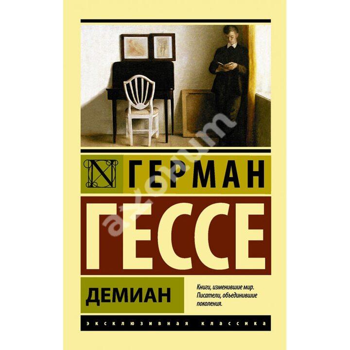 Демиан - Герман Гессе (978-5-17-086116-3)