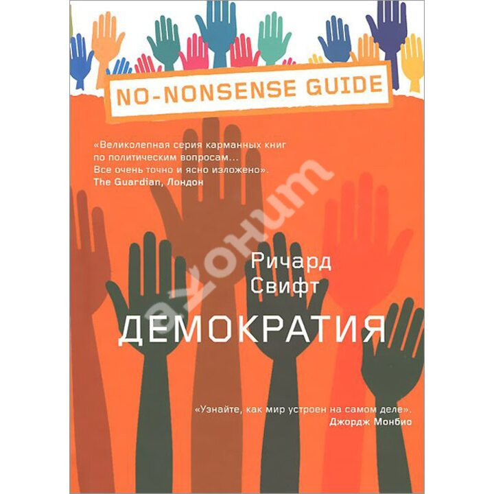 Демократия - Ричард Свифт (978-5-4224-0755-2)