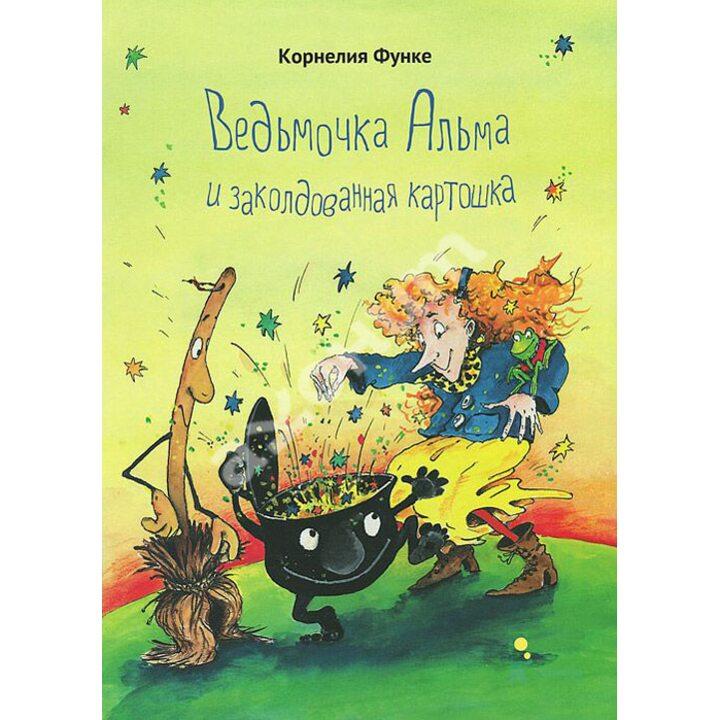 Ведьмочка Альма и заколдованная картошка - Корнелия Функе (978-5-905876-97-4)