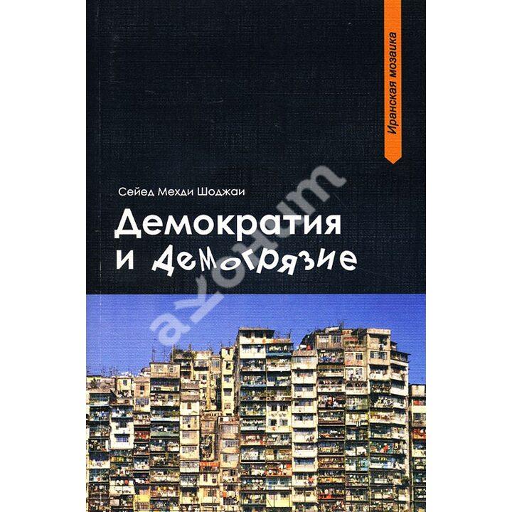 Демократия и демогрязие - Сейед Мехди Шоджаи (978-5-906016-69-0)