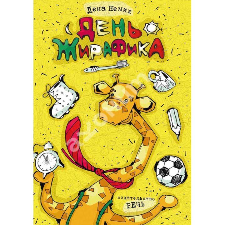 День Жирафика - Лена Немик (978-5-9268-1672-0)