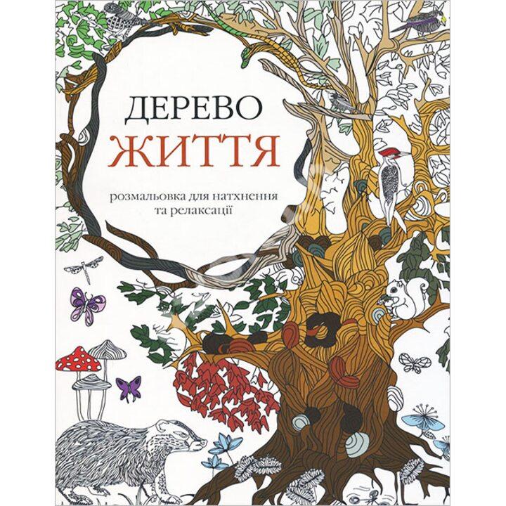 Дерево життя. Розмальовка для натхнення та релаксації - Крістіна Роуз (978-966-923-008-9)
