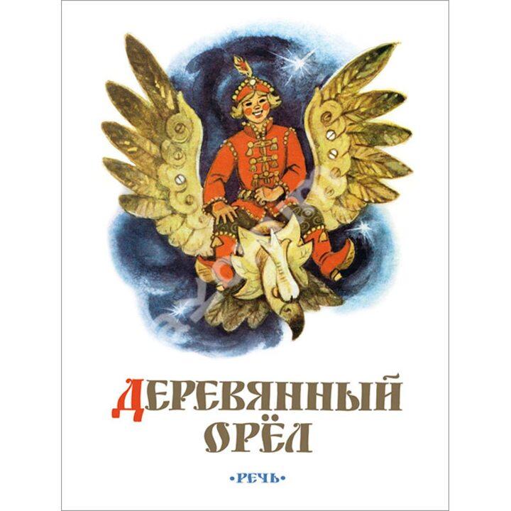 Деревянный орел. Русская народная сказка - (978-5-9268-1873-1)