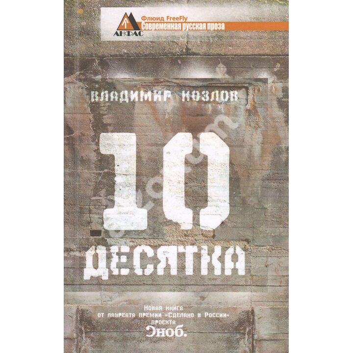 Десятка - Владимир Козлов (978-5-905720-61-1)