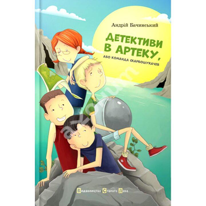 Детективи в Артеку - Андрій Бачинський (978-617-679-074-7)