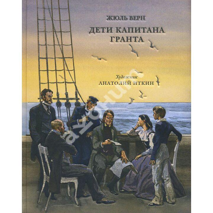 Дети капитана Гранта - Жюль Верн (978-5-4335-0498-1)
