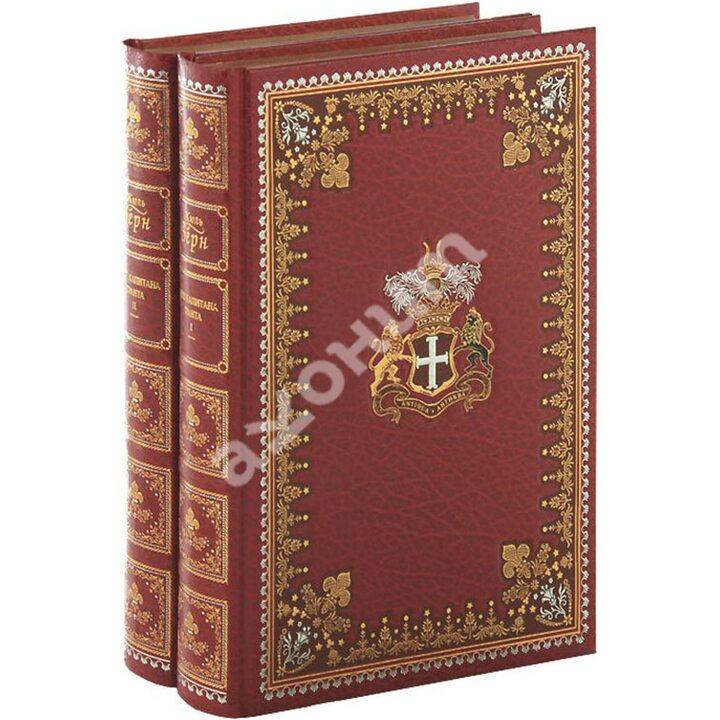 Дети капитана Гранта. В 2-х томах (золотой обрез) - Жюль Верн (978-5-903542-39-0)