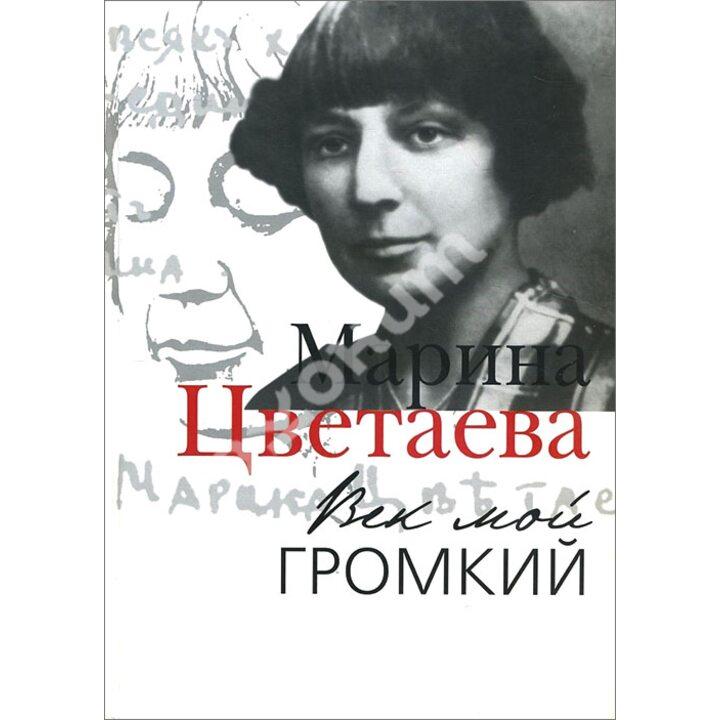 Век мой громкий - Марина Цветаева (978-5-91631-159-4)