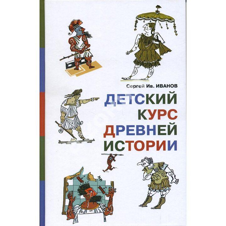 Детский курс древней истории - Сергей Иванов (978-5-98736-055-2)