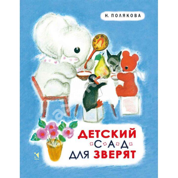 Детский сад для зверят - Надежда Полякова (978-5-9268-1723-9)
