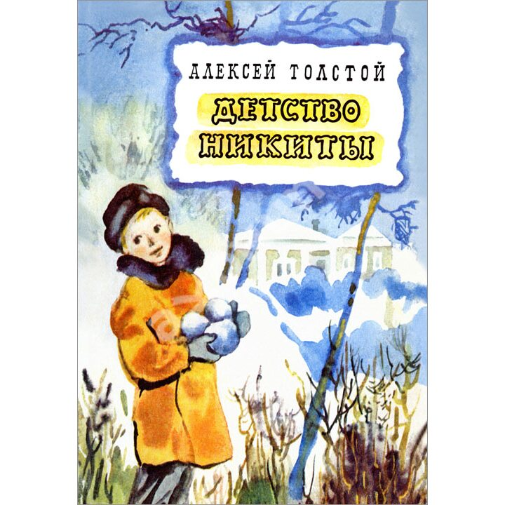 Детство Никиты - Алексей Толстой (978-5-9268-1705-5)