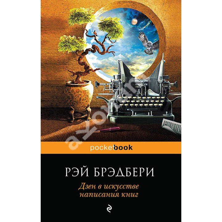 Дзен в искусстве написания книг - Рэй Брэдбери (978-5-699-81633-0)