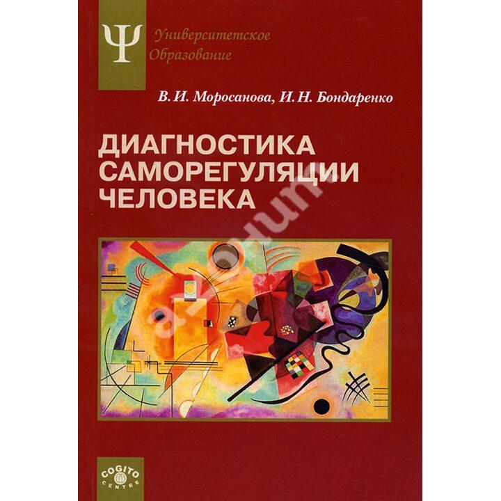 Диагностика саморегуляции человека - В. Моросанова И. Бондаренко (978-5-89353-466-5)