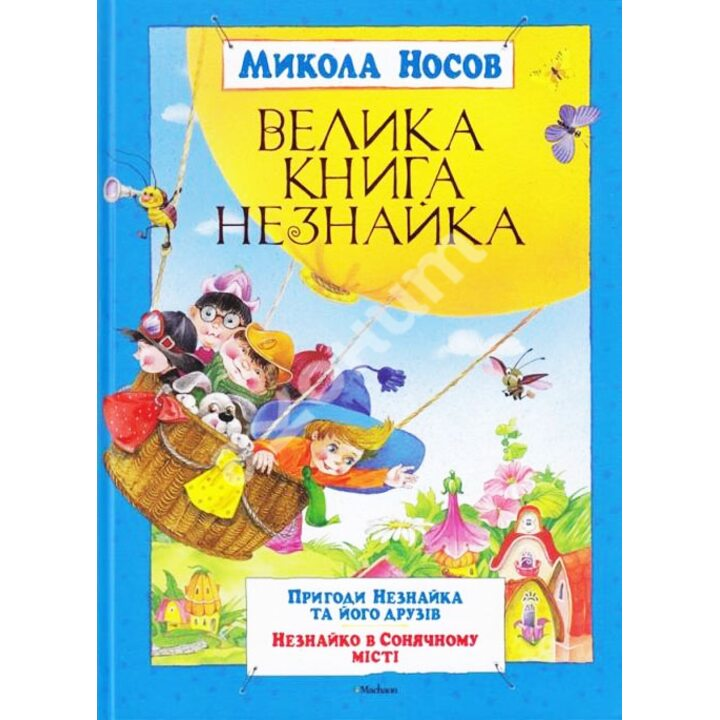 Велика книга Незнайка. Пригоди Незнайка та його друзів. Незнайко в Сонячному місті - Микола Носов (978-617-526-394-5)