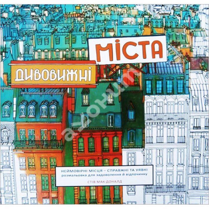 Дивовижні міста - Стів Мак-Доналд (978-966-2647-24-2)