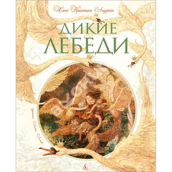 Дикие лебеди - Ханс Кристиан Андерсен (978-5-389-01069-7)