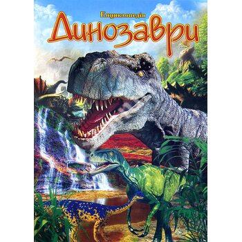 Динозаври. Ілюстрована енциклопедія для дітей