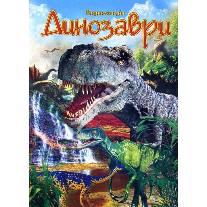 Динозаври. Ілюстрована енциклопедія для дітей - Г. Тетельман (978-966-459-392-9)