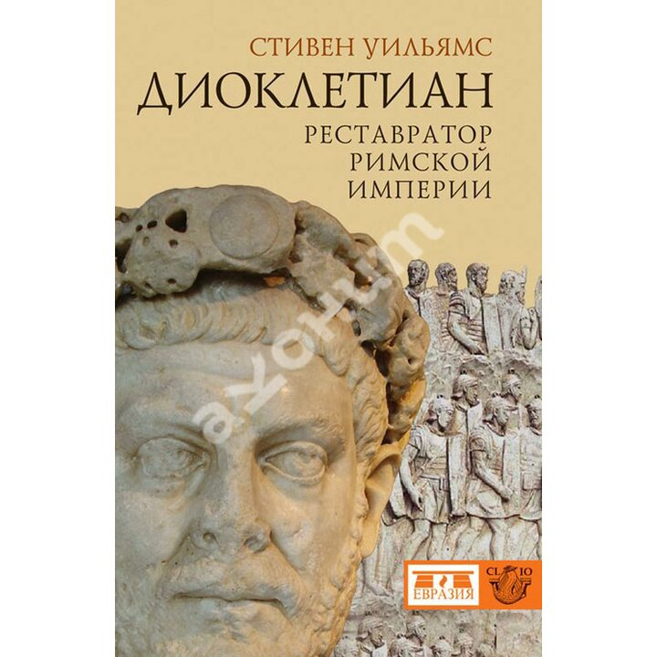 Диоклетиан. Реставратор Римской империи - Стивен Уильямс (978-5-91852-058-1)