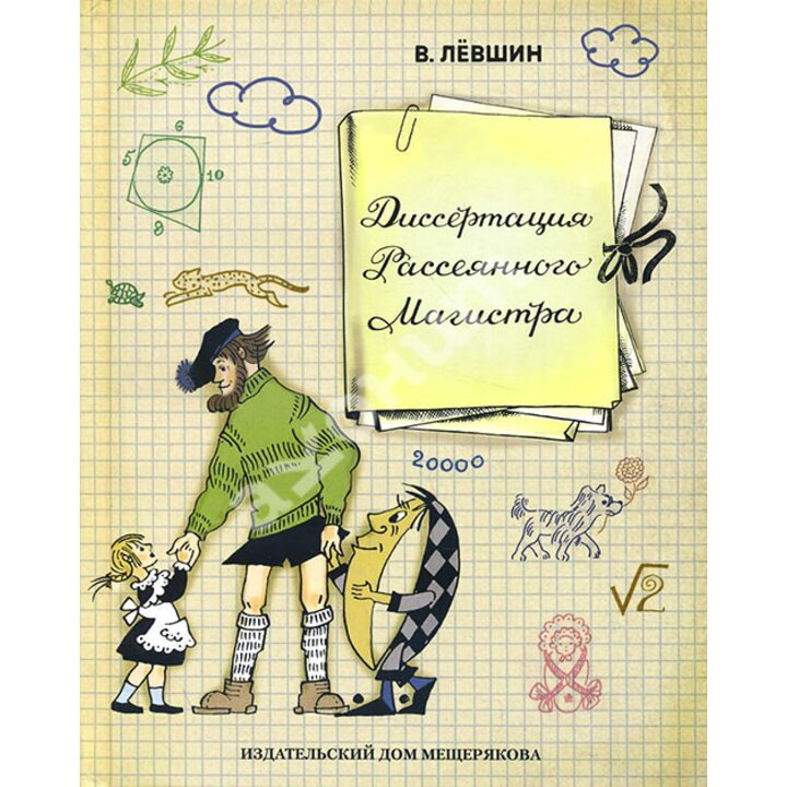 Диссертация Рассеянного Магистра - Владимир Левшин (978-5-91045-817-2)