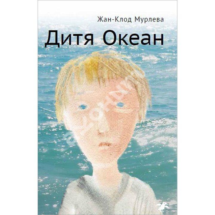 Дитя Океан - Жан-Клод Мурлева (978-5-906640-23-9)