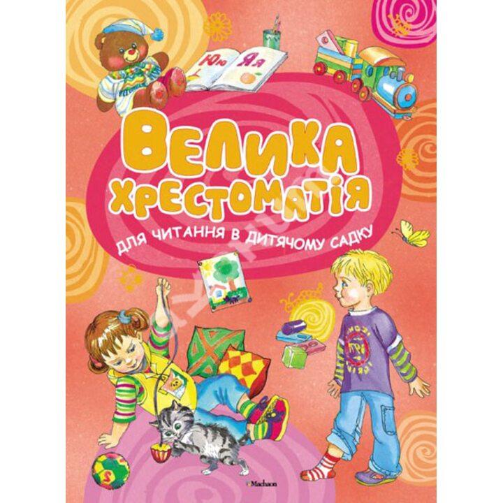 Велика хрестоматія для читання в дитячому садку - (978-617-526-618-2)