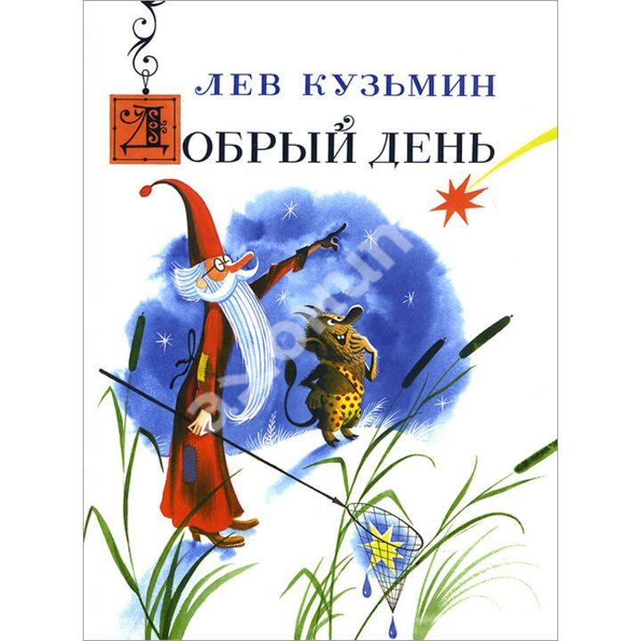 Добрый день - Лев Кузьмин (978-5-4335-0314-4)