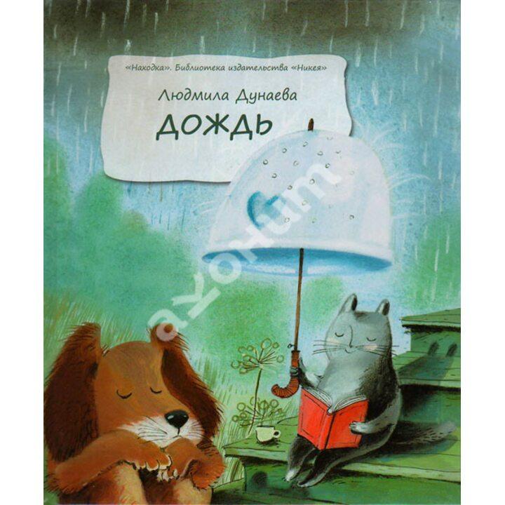 Дождь. Маленькая повесть - Людмила Дунаева (978-5-91761-299-7)