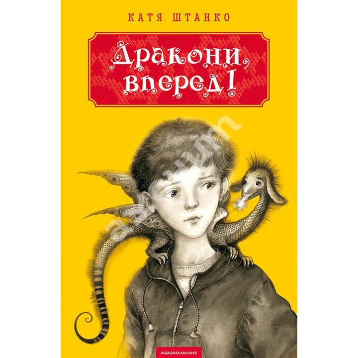 Дракони, вперед! - Катерина Штанко (978-617-585-071-8)