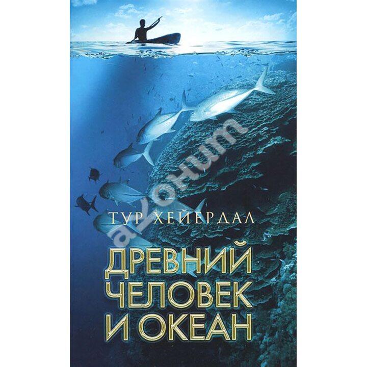 Древний человек и океан - Тур Хейердал (978-5-367-03363-2)