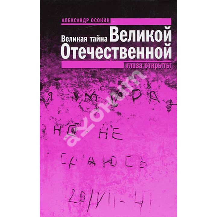 Великая тайна Великой Отечественной. Глаза открыты - Александр Осокин (978-5-9691-0821-9)