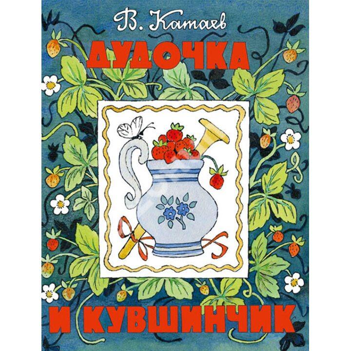 Дудочка и кувшинчик - Валентин Катаев (978-5-9268-1953-0)