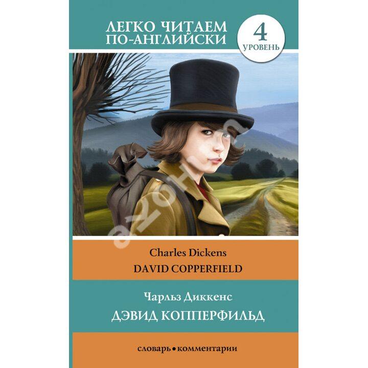 Дэвид Копперфильд / David Copperfield - Чарльз Диккенс (978-5-17-085631-2)