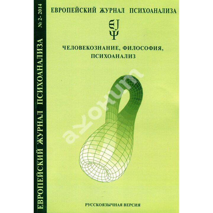 Европейский журнал психоанализа № 2 -