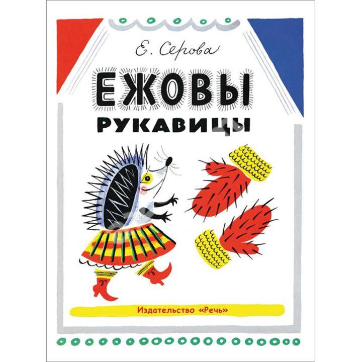 Ежовы рукавицы - Екатерина Серова (978-5-9268-1726-0)