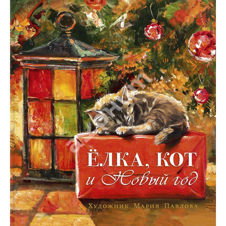 Елка, кот и Новый год - К. Мартынова О. Василиади (978-5-9268-2004-8)