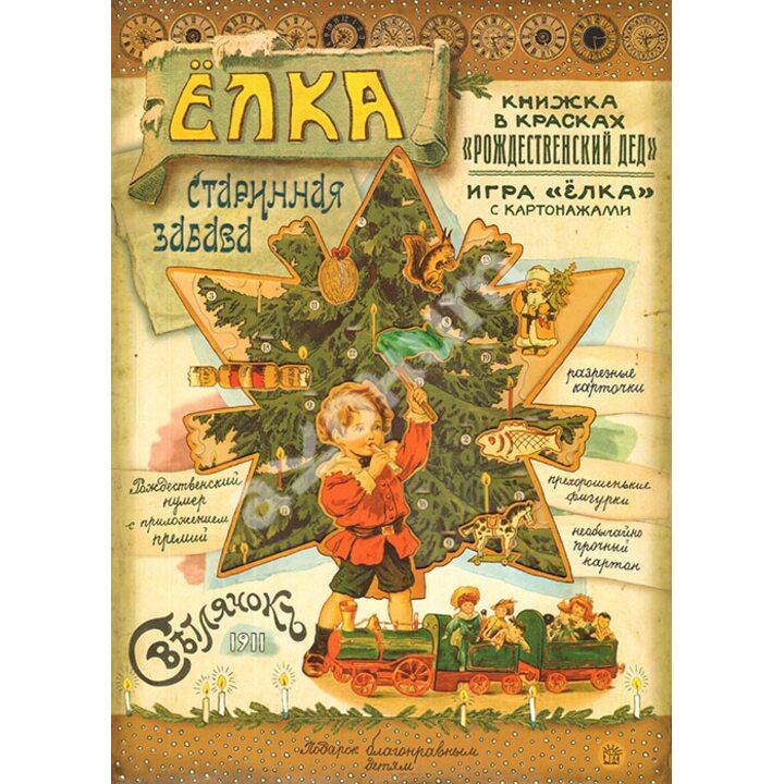 Елка. Старинная забава - А. Смирнов (978-5-9287-2551-8)