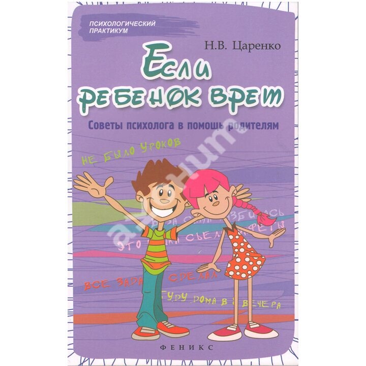 Если ребенок врет. Советы психолога в помощь родителям - Наталья Царенко (978-5-222-23268-2)