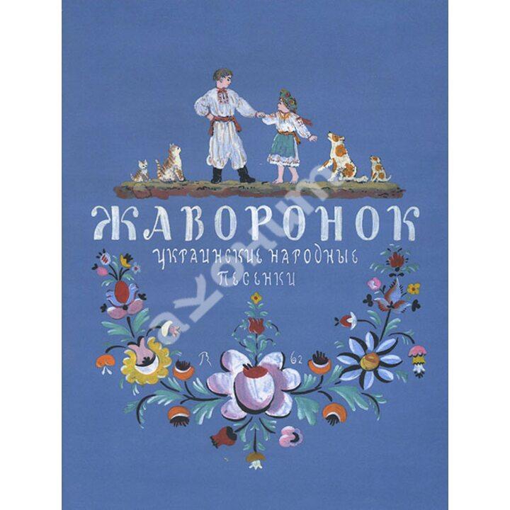 Жаворонок. Украинские народные песенки - (978-5-00041-112-4)