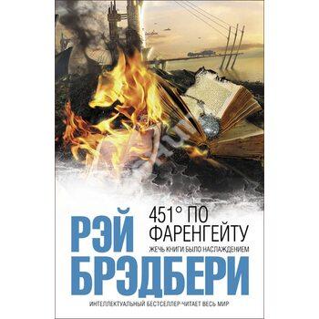 451 ° за Фаренгейтом
